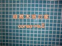 http://www.matukoh.com/sekou_jyutaku/PICT0001.jpg